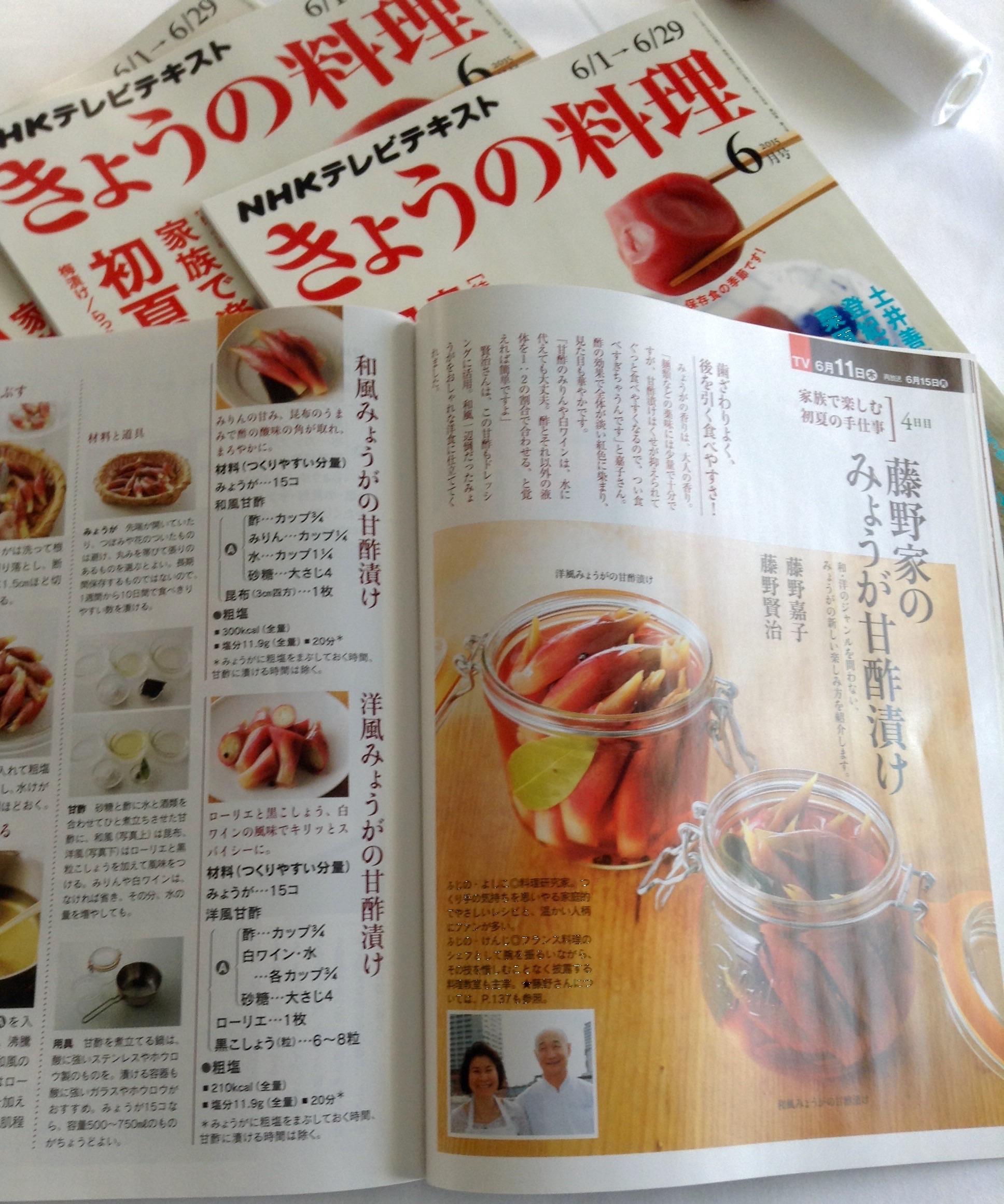 NHK「きょうの料理」テキスト ミョウガの甘酢漬け