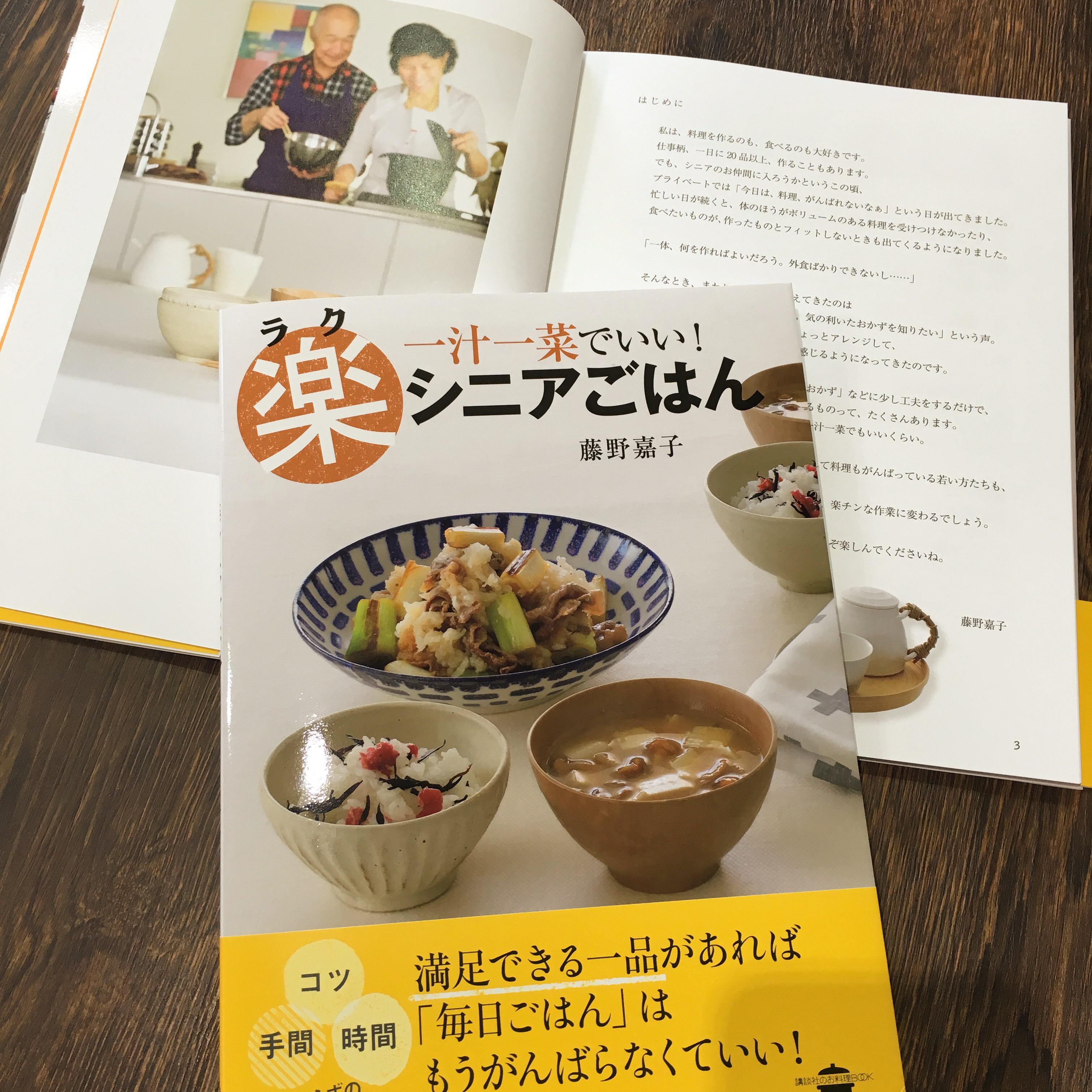 藤野嘉子 新刊 重版出版 イベント と日曜日のお菓子やさんコラボ