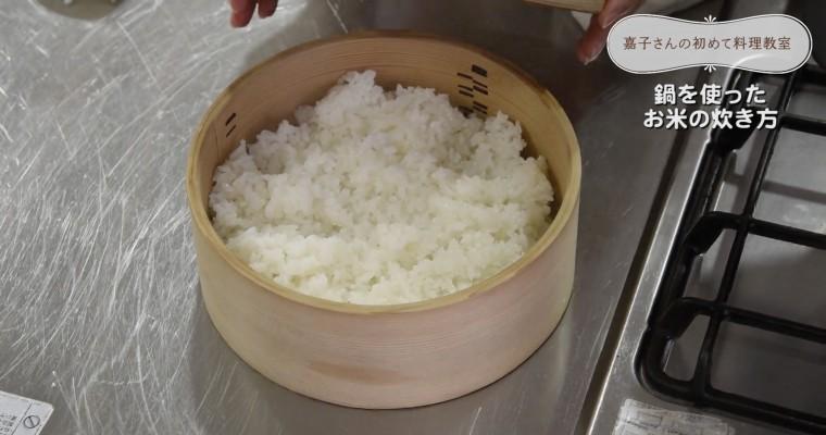 あらためて再確認「鍋を使ったおいしいお米の炊き方」