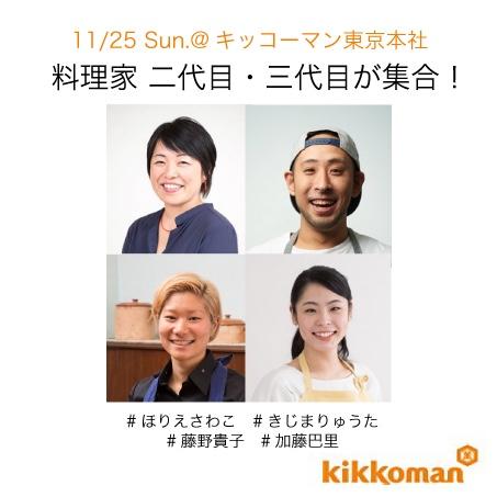 キッコーマン 食のトークショー 「料理研究家二代目、三代目が集結! 我が家の家庭料理」