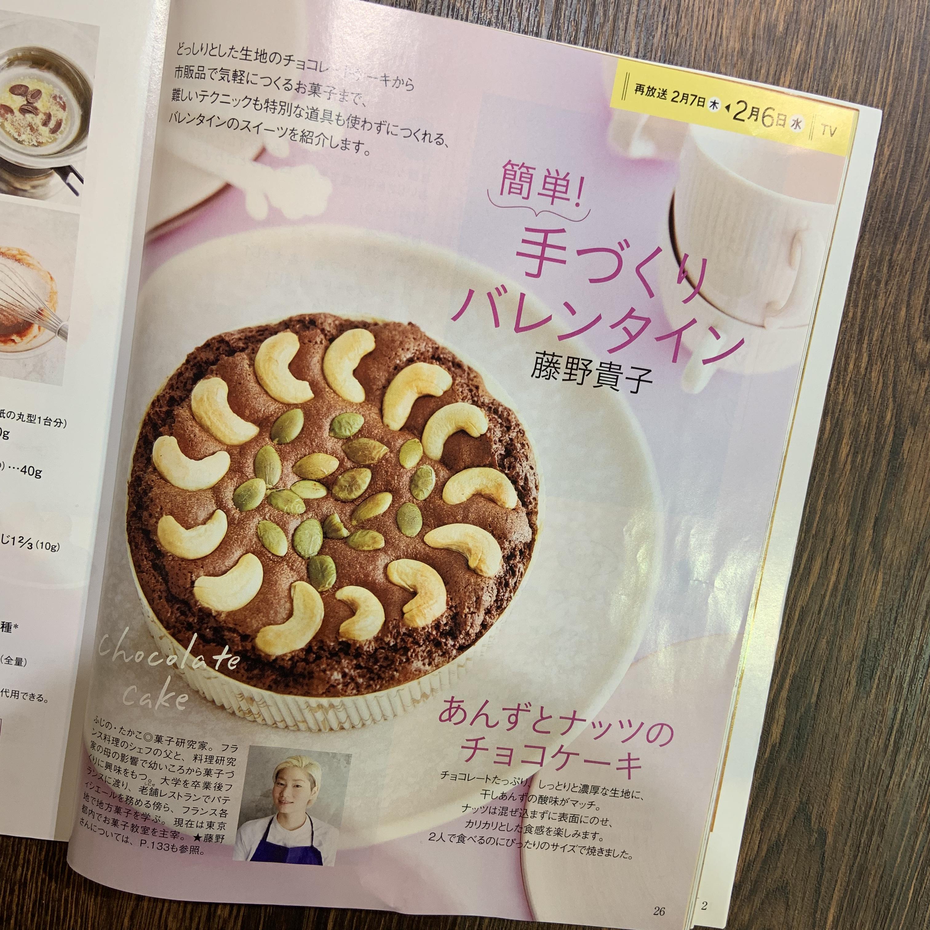 きょうの料理 2月号
