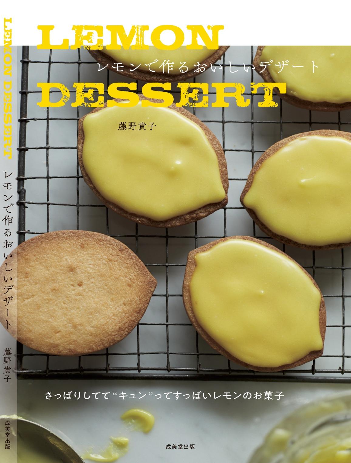 レシピ本:レモンデザート
