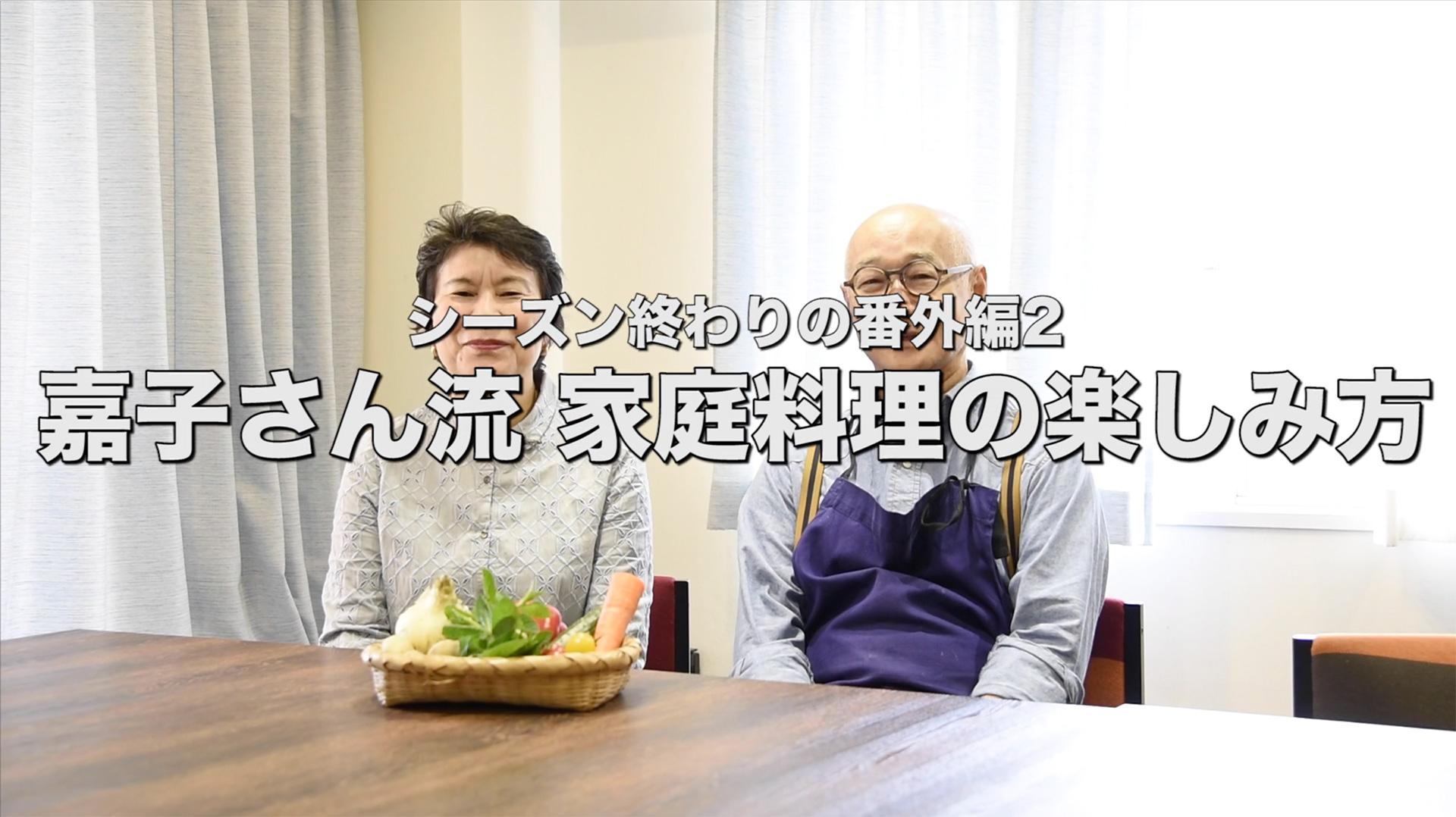 シーズン終わりの番外編2「嘉子さん流 家庭料理の楽しみ方」