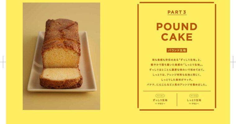 THEシンプル焼き菓子:1月21日発売