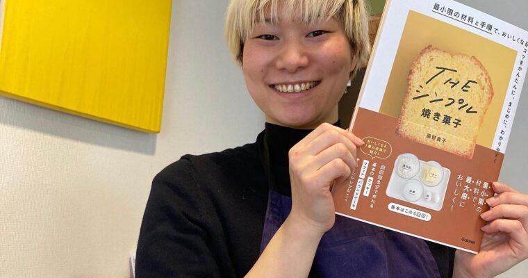 THE サンプル焼き菓子 皆さんに手に届きましたでしょうかー?昨日、発売でした。昨日のギリギリ閉店前に本屋さんに行き、あるかな〜と探して買ってきた。どんどん焼いてください!そして #シンプル焼き菓子 のタグ付けしてください〜覗きに行きますよ〜#藤野貴子 #fujinotakako #シンプル焼き菓子 (Instagram)
